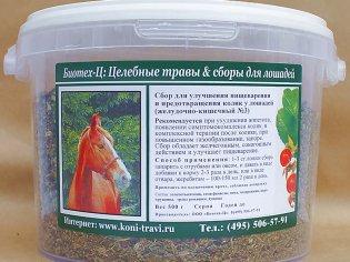 Сбор для улучшения пищеварения и предотвращения колик у лошадей (желудочно-кишечный №3)
